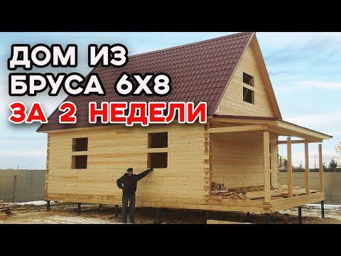 Планировка дома из бруса | Обзор жилого дома из бруса 6х8 метров