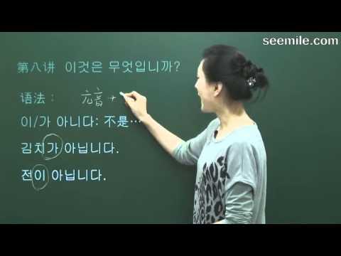 (韩国语基础) 第八讲 这是什么?이것은 무엇입니까?