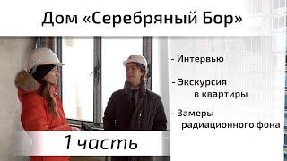 Обзор ЖК Дом Серебряный Бор. Часть 1 - экскурсия, интервью, расположение. Квартирный Контроль