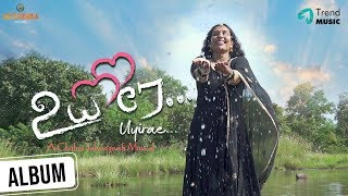 Presenting you the soulful uyire tamil album song with music & lyrics by chithra subavignesh. vocals rendered shamna manoj. for more trailers, songs &...