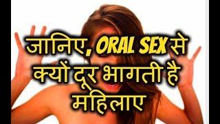 ओरल सैक्स क्या होता है कैसे करते है | जानिए, ORAL SEX/माउथ सेक्स से क्यों दूर भागती है महिलाए