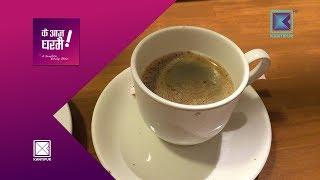 An Important Part Of Everyone's Life | Tea | Ke Aaja Ghar Mai - 20 August 2018
