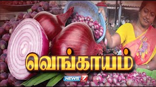 History of Onion politics   News7 Tamil Prime 23-10-2020