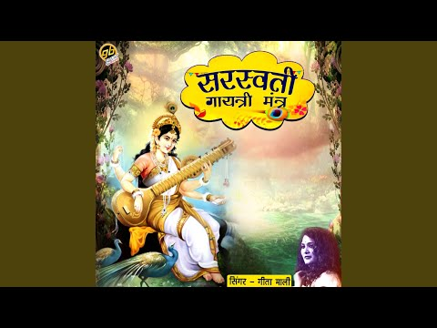 Saraswati Gayatri Mantra Mp3