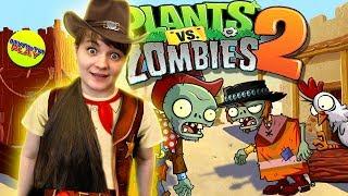 Растения против Зомби 2 ТЕХАССКИЕ СЛОЖНЫЕ ЗОМБИ Plants Vs Zombies