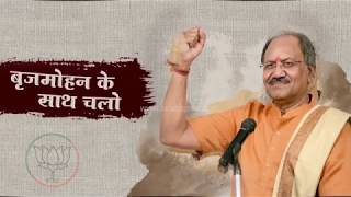 Brijmohan Ke Saath Chalo - Political Song