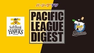 ホークス対マリーンズ(ヤフオクドーム)の試合ダイジェスト動画。 2017/0...