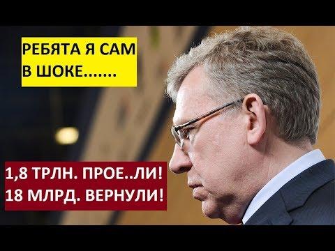 ШОКИРУЮЩИЙ ДОКЛАД ПРЕДСЕДАТЕЛЯ СЧЕТНОЙ ПАЛАТЫ РФ КУДРИНА В ДУМЕ!!!
