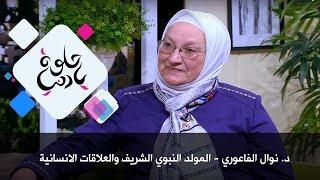 د. نوال الفاعوري - المولد النبوي الشريف والعلاقات الانسانية