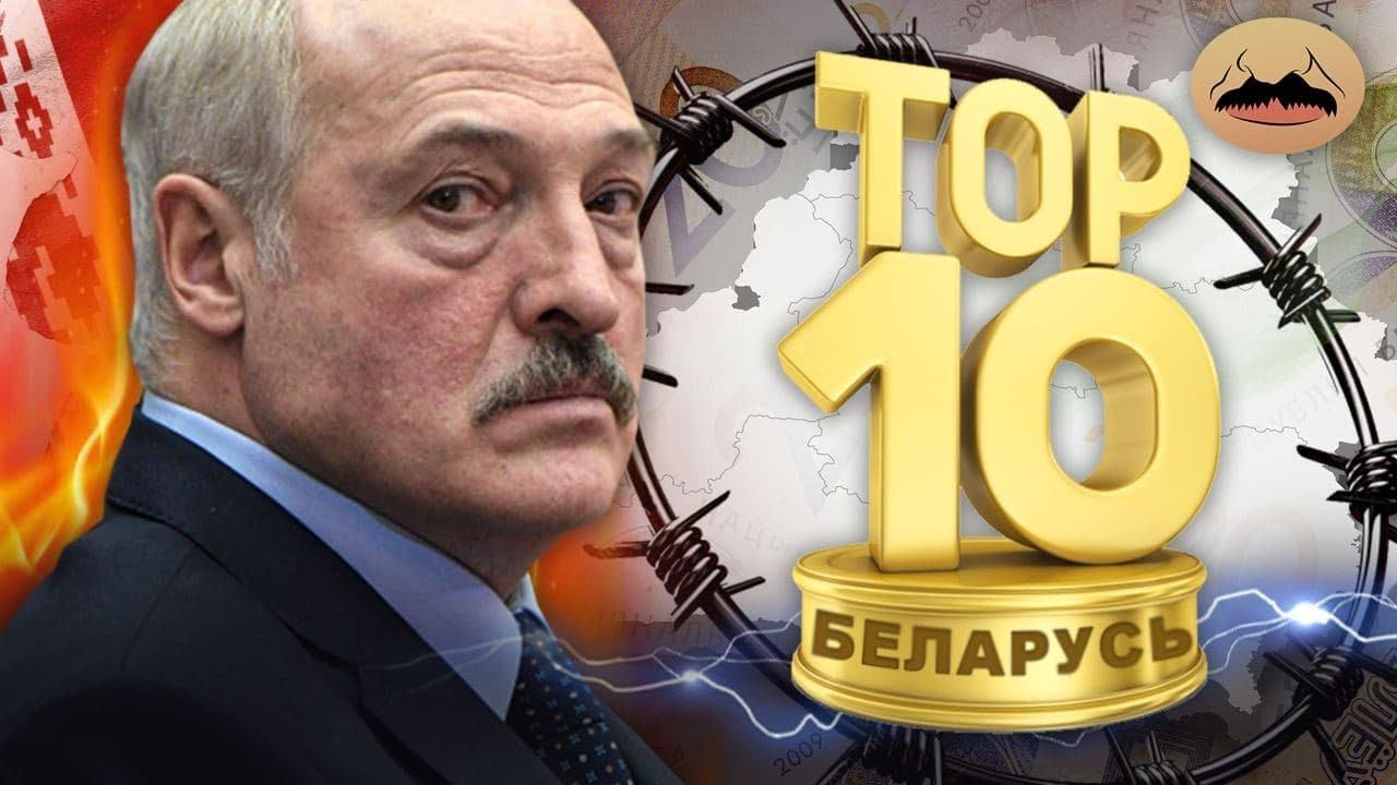 Топ 10 страшных фактов о Беларуси