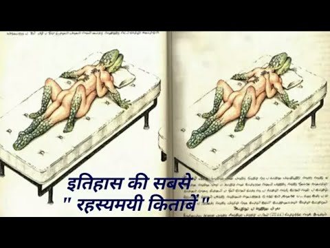 ऐसी रहस्मयी किताबें जो देंगी जादुई शक्तियां  _ Magical Books Which Can Give Super Power In Hindi