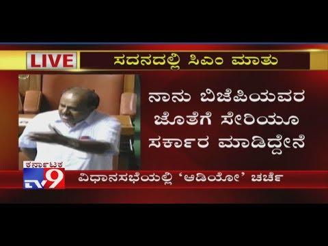 Karnataka Assembly Session | HDK Vs Madhu Swamy | BSY Audio Tape Row