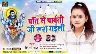 #शिल्पी_राज का हिट काँवर गीत | पति से पार्वती जी रूस गईली | #Shilpi Raj | Bhojpuri Bol Bam Song 2021