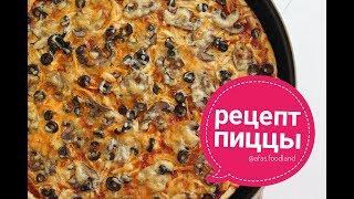 Рецепт пиццы. Пицца с грибами. Домашняя пицца I Afa's foodland ru