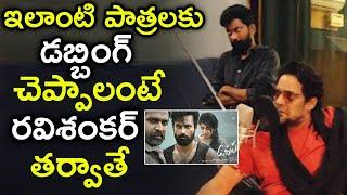 Ravi Shankar Dubbing For Uppena Telugu Movie Making || Vijay Sethupathi || #BucchiBabuSana