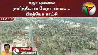 PT Exclusive: கஜா புயலால் தனித்தீவான வேதாரண்யம்... பிரத்யேக காட்சி  | #GajaCyclone #Vedaranyam