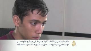 شاب تونسي يكتشف ثغرة في موقع فيسبوك