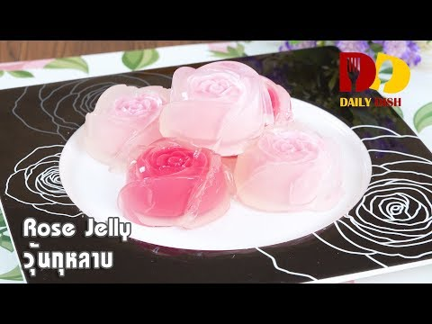 Rose Jelly | Thai Dessert | วุ้นกุหลาบ - วันที่ 17 Jan 2019