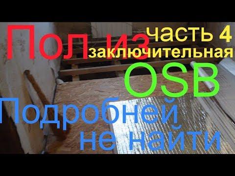 видео: Пол своими руками. Как сделать пол из osb.