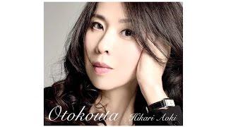 青紀ひかり 5th ALBUM「Otokouta」 2015.11.25 Release!!!! 「巡り逢う...
