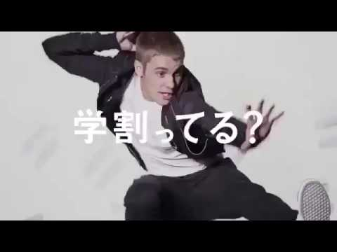 Justin Bieber softbank superstudent