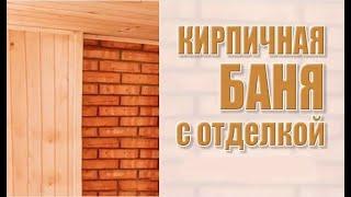 видео Утепление или декорация в русской бане?