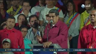 تقرير| مادورو يفوز بولاية ثانية في الانتخابات الرئاسية في فنزويلا