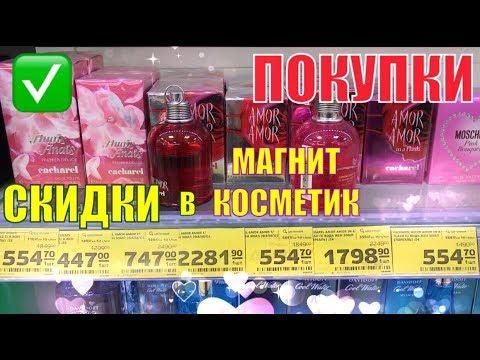 Скидки на парфюм в МАГНИТ КОСМЕТИК  Perfume Sale ,  какой аромат купила ?