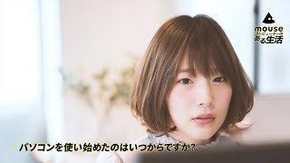 『マウスコンピューターのある生活』に出演中の人気声優、内田真礼さん...
