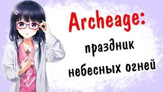 Archeage 2.5: праздник небесных огней | тратить ли время? | трофей библиотеки Эрнарда