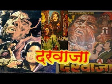 Download DARWAZA _ Full Horror movie 1978 // Anil Dhawan, Shamlee, Imtiyaz khan and Shakti Kapoor