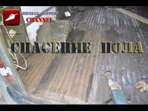 УАЗ 452 восстанавливаем пол в салоне  #1