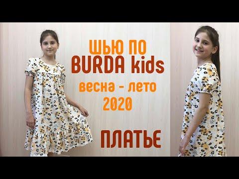 Как сшить платье на девочку из трикотажа. Платье BURDA Kids весна-лето 2020. #платье #выкройкабурда