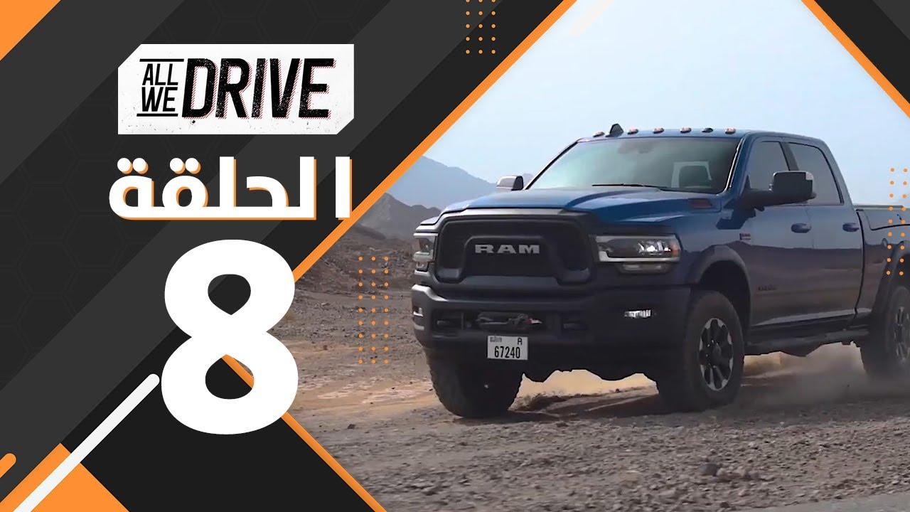 تجربة آداء سيارة Ram Power Wagon 2020 ؟ في الحلقة 8 من All We Drive