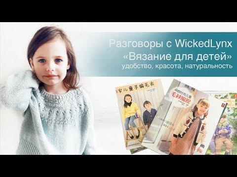 """Разговоры с WickedLynx """"Вязание для детей"""". Удобство, красота, натуральность"""