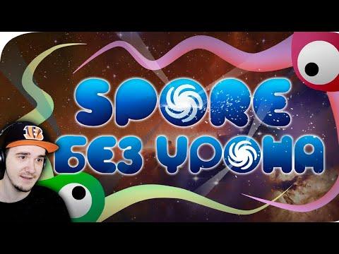 Весь Spore БЕЗ получения урона! - Мировой Рекорд ► Obsidian Time | Реакция
