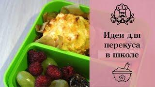 Идеи для перекуса в школе. Часть 1 / Детские рецепты / Канал «Вкусные рецепты»