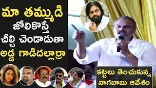 అడ్డ గాడిదల్లార్రా ...సన్నాసుల్లారా Nagababu Most Aggressive Speech Ever   | Janasena Party