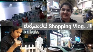 ಶುಕ್ರವಾರದ Shopping Vlog | HUSBAND AND WIFE SHOPPING VLOG | vlog # 183