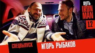 Миллиардер Игорь Рыбаков раскрыл секрет, благодаря которому он разбогател! Путь IRONMAN