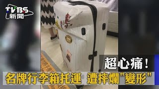 超心痛!名牌行李箱托運 遭摔爛「變形」