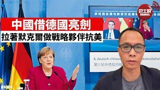 #中德關係 #中美關係 #強制檢測  盧永雄「巴士的點評」 中國借德國亮劍  拉著默克爾做戰略夥伴抗美