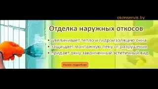 Ремонт и регулировка пластиковых окон и дверей в Могилеве(, 2015-11-20T21:54:37.000Z)
