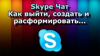 Как удалить ненужный скайп чат. Как выйти из скайп чата.Как удалить контакт в скайпе