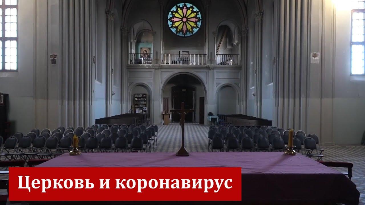 Церковь и коронавирус