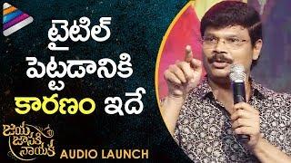 Boyapati Srinu Speech | Jaya Janaki Nayaka Audio Launch | Bellamkonda Sreenivas | Rakul Preet