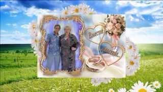 28 лет совместной жизни! (Видео на Заказ из Ваших фотографий)