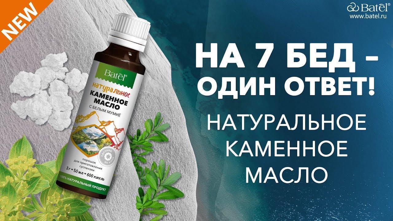 Натуральное каменное масло