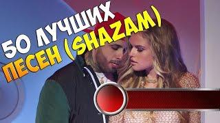 """50 лучших песен сервиса """"Shazam""""   Музыкальный хит-парад недели от 25 апреля 2018"""