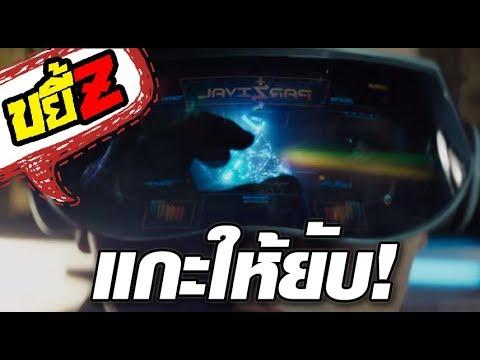 ขยี้Z: Ready Player One ดักแก่หนักมาก แก่กว่าเซียนอีก!!